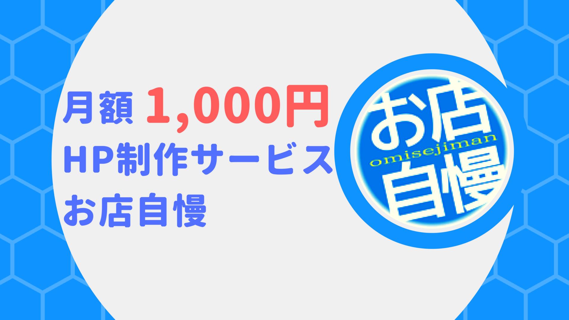 初期費用ゼロ円・月額1,000円のホームページ作成!