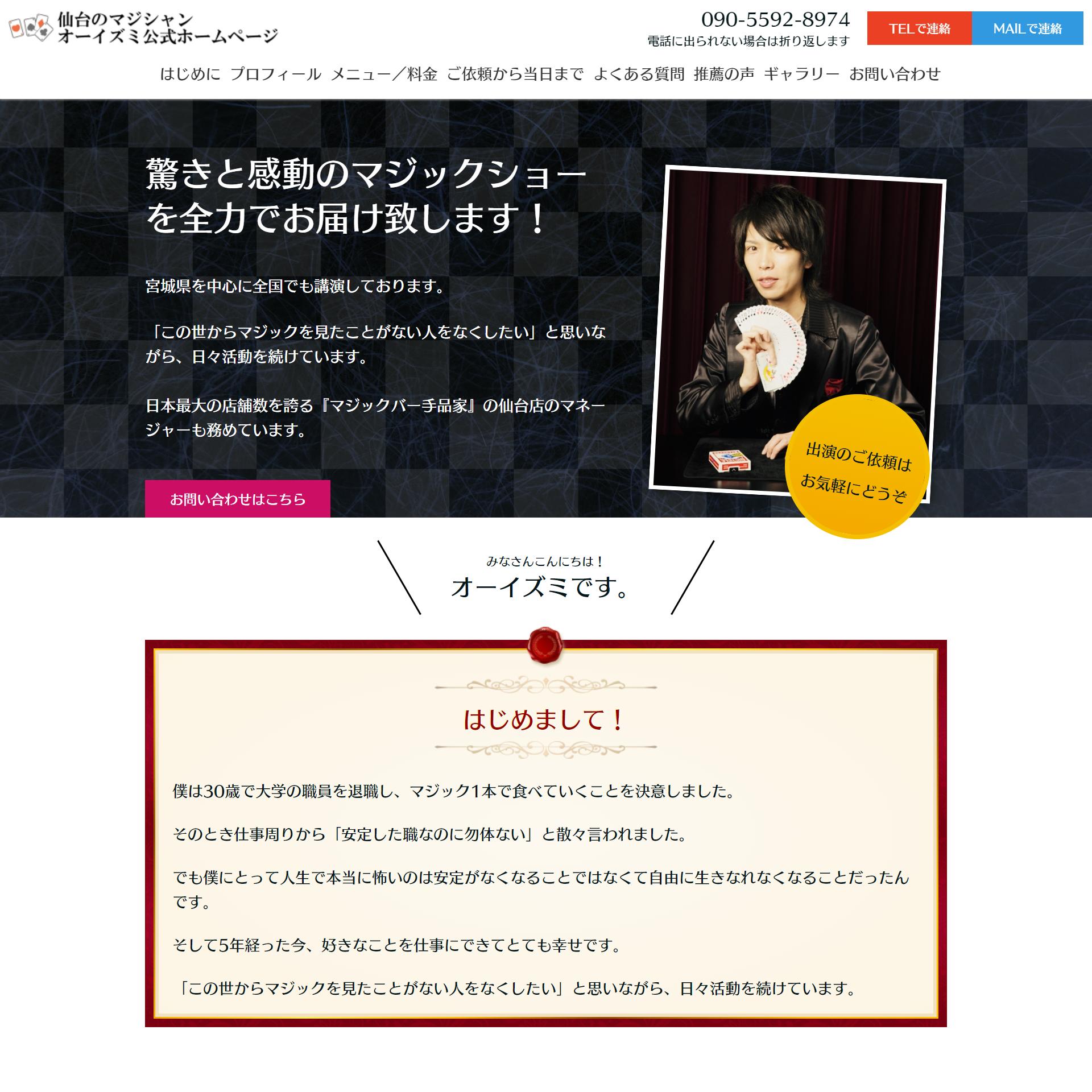 仙台の手品・マジシャン『オーイズミ』 出張マジック大歓迎!