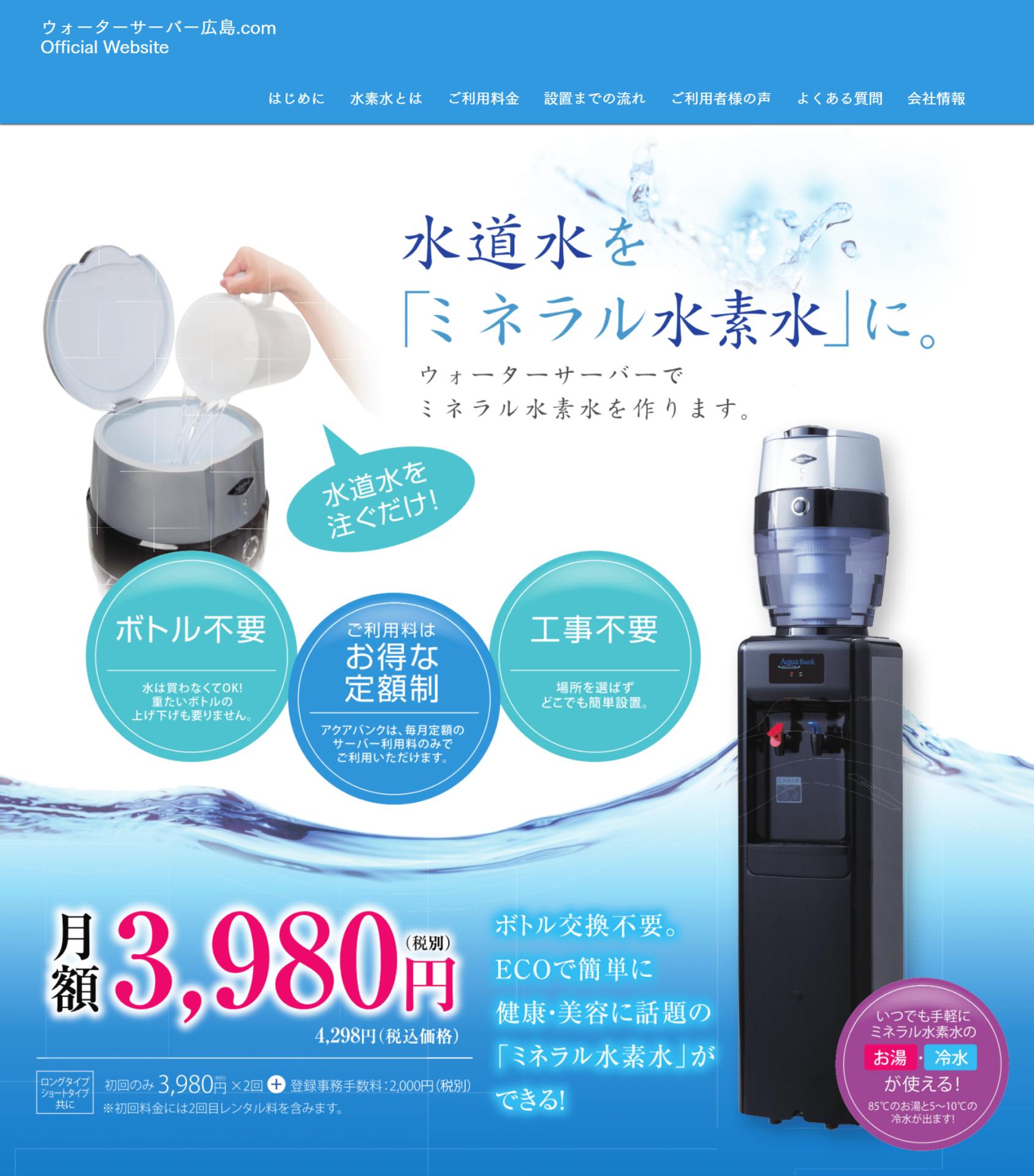 広島の格安ウォーターサーバレンタル【ミネラル水素水】
