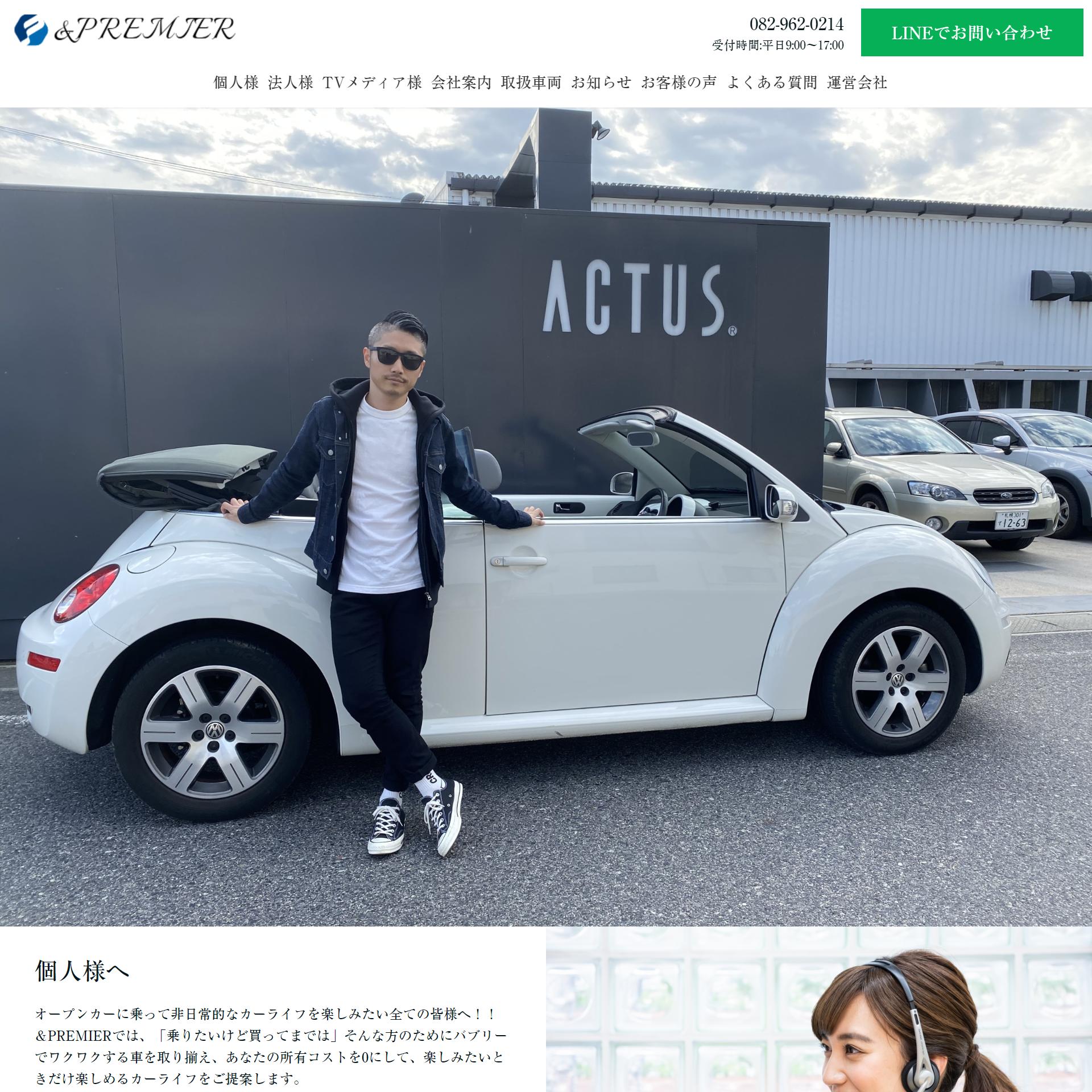広島市安佐南区大塚西 高級車オープンカーのレンタカー代車『&PREMIER』