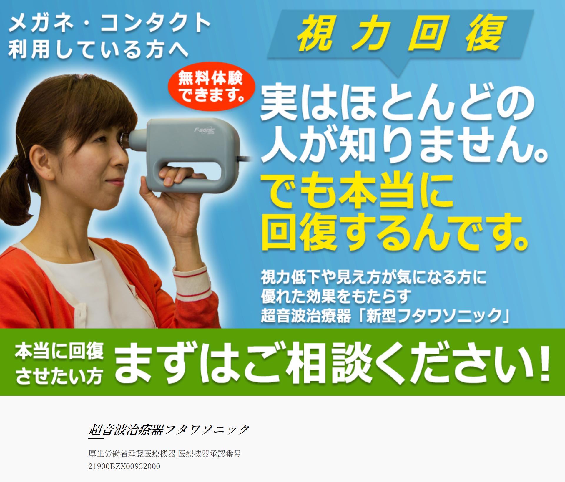 広島視力回復