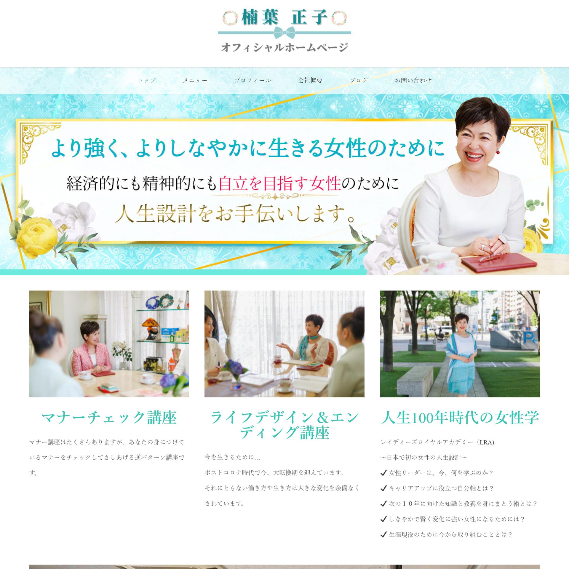 楠葉正子オフィシャルホームページ