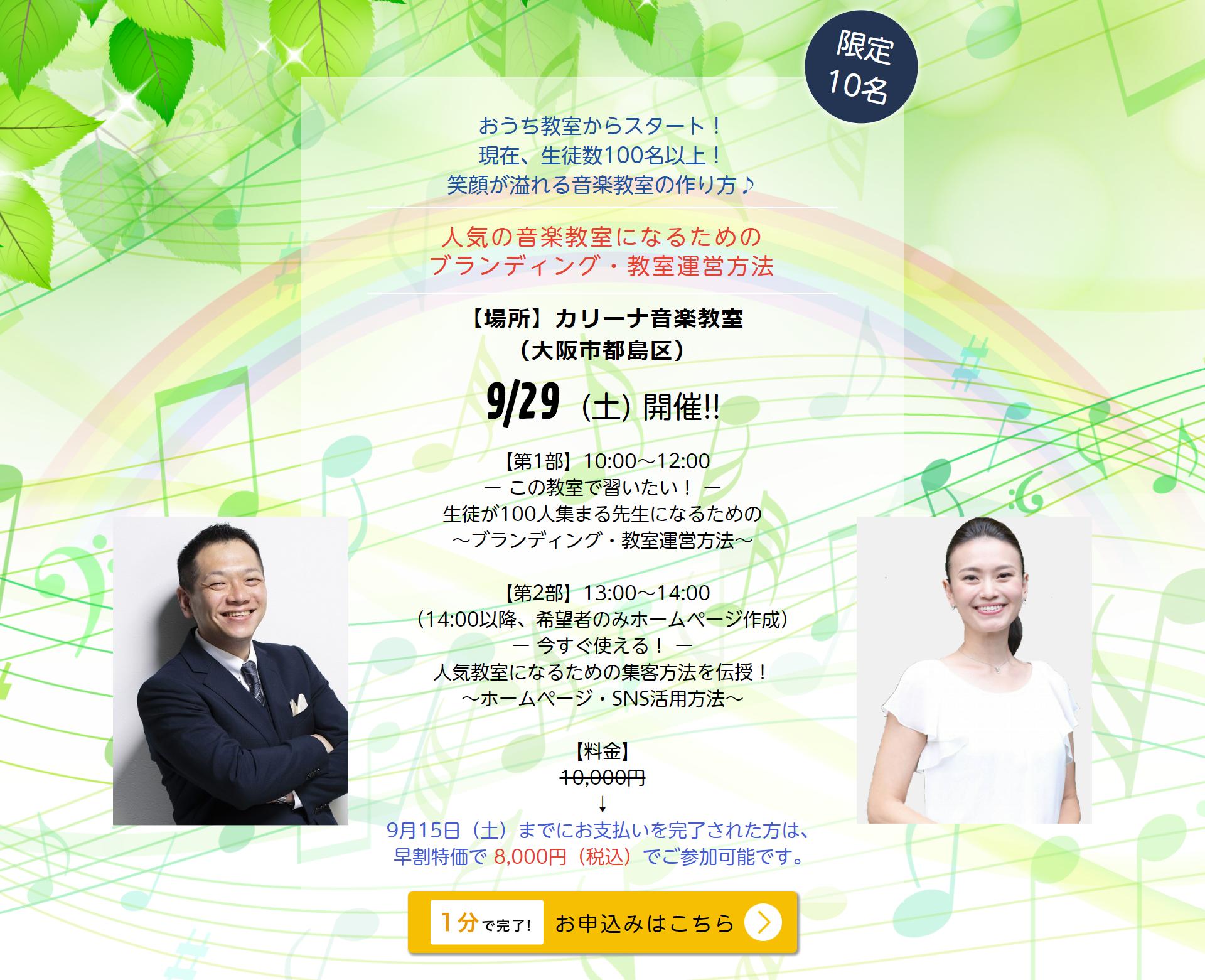 音楽教室向けセミナー