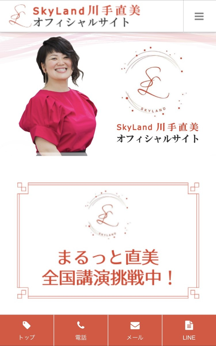 SkyLand川手直美オフィシャルサイト スマホ