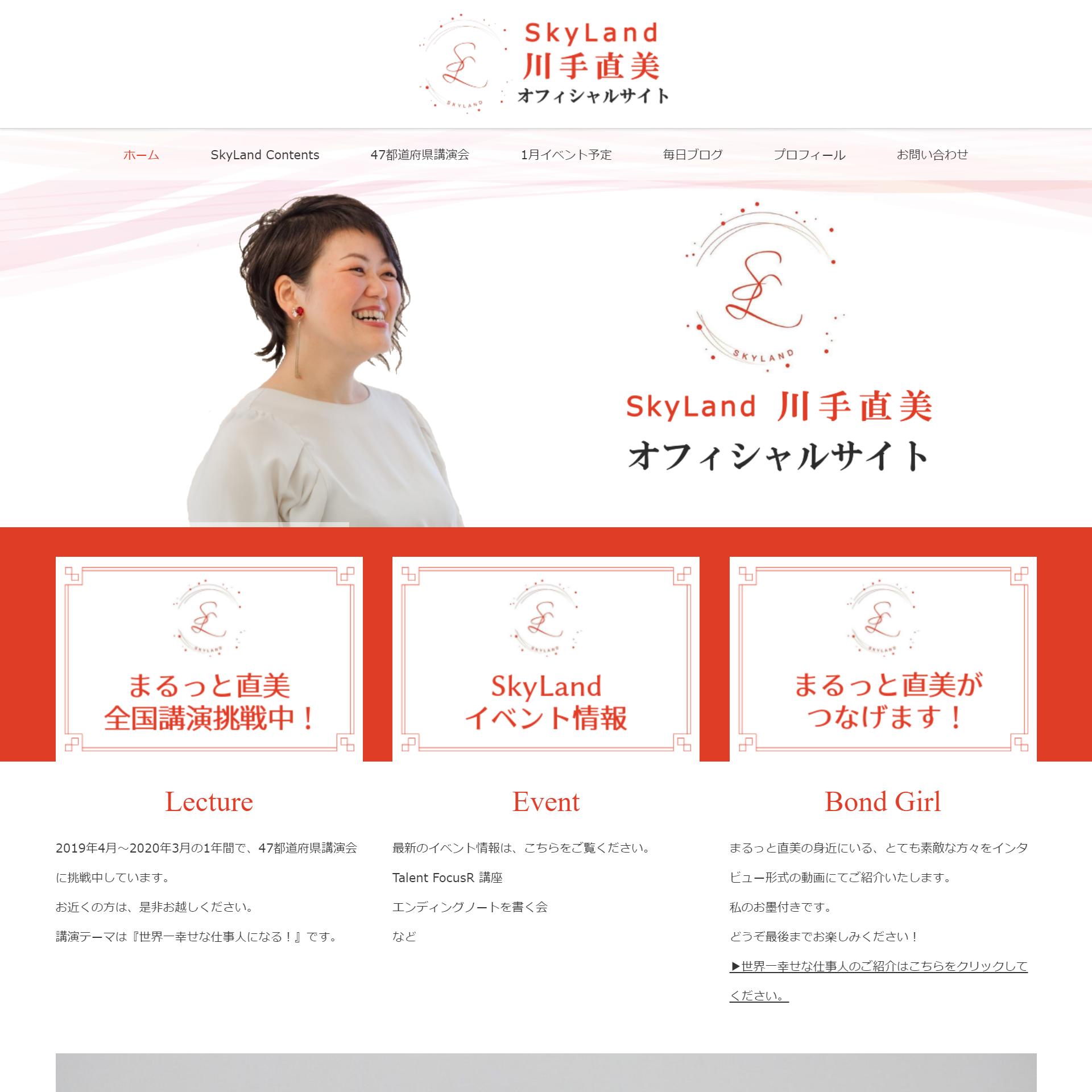 SkyLand川手直美オフィシャルサイト