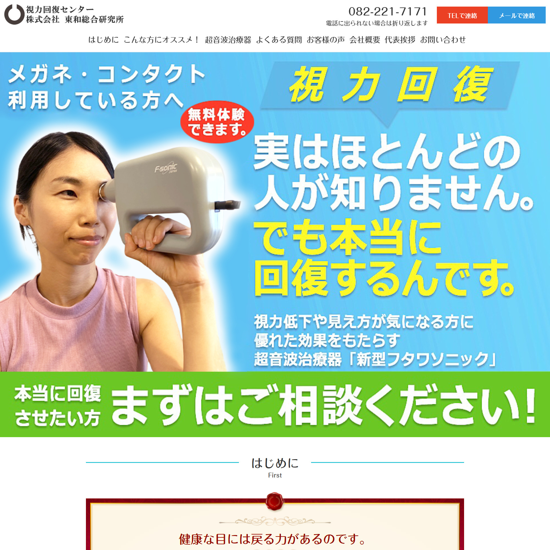 広島 視力回復・視力改善の超音波治療器『フタワソニック』