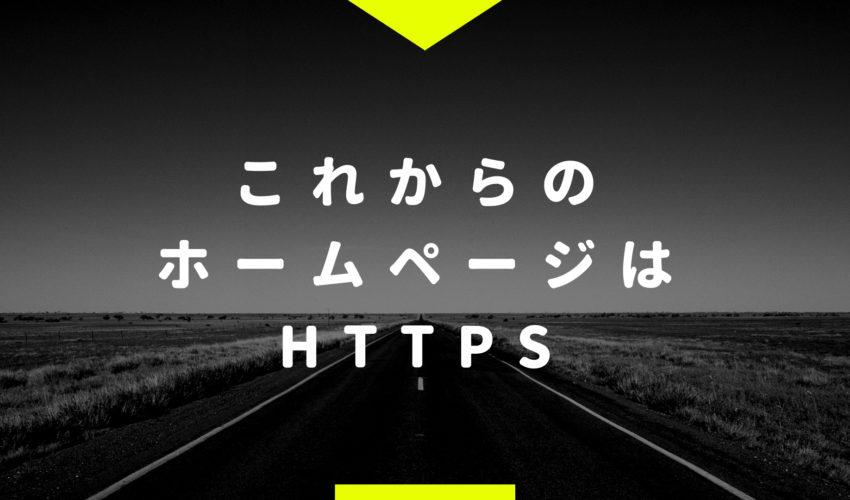 これからのホームページはhttps