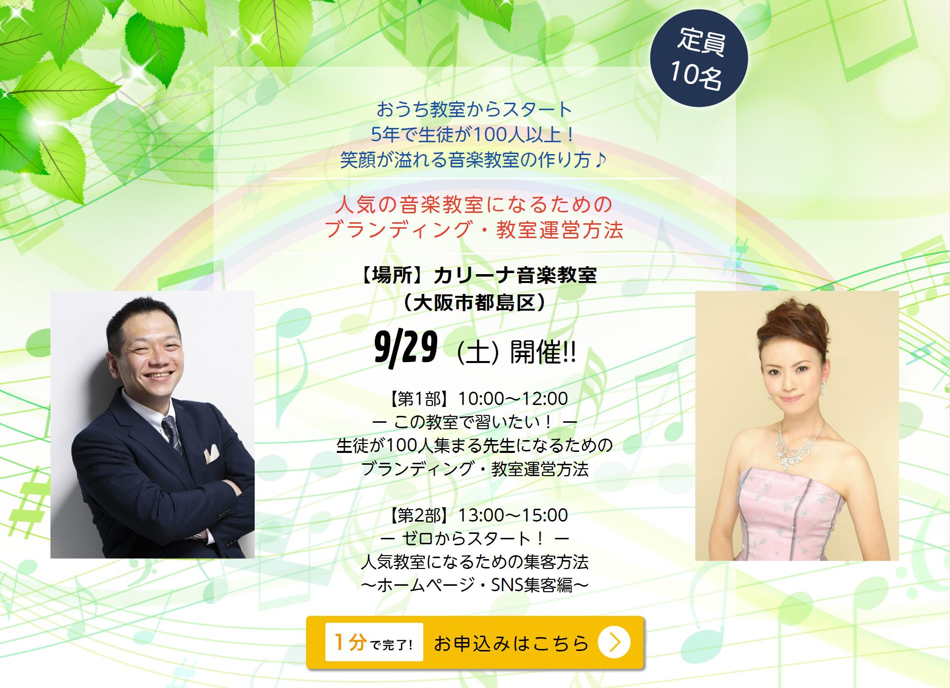 大阪音楽教室セミナー