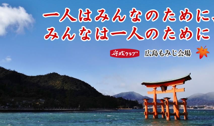 守成クラブ『広島もみじ会場』