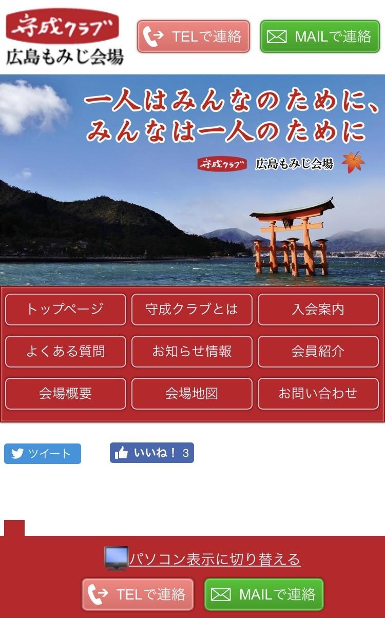 守成クラブホームページ