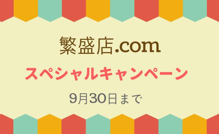 繁盛店.comスペシャルキャンペーン