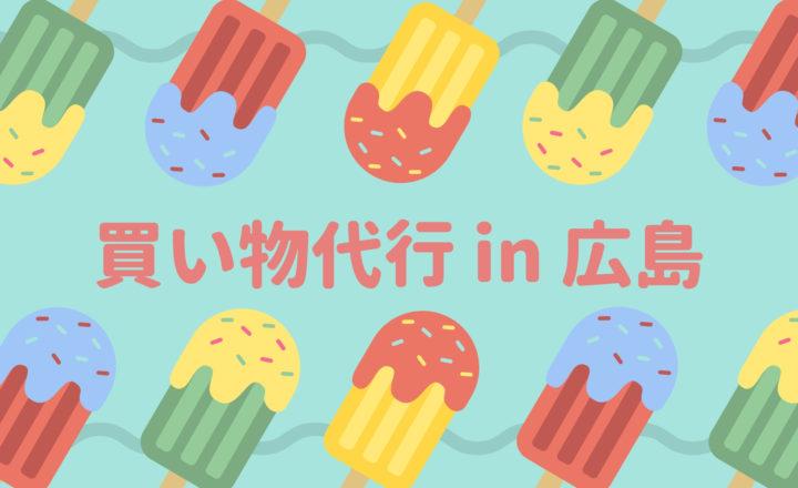 買い物代行 in 広島