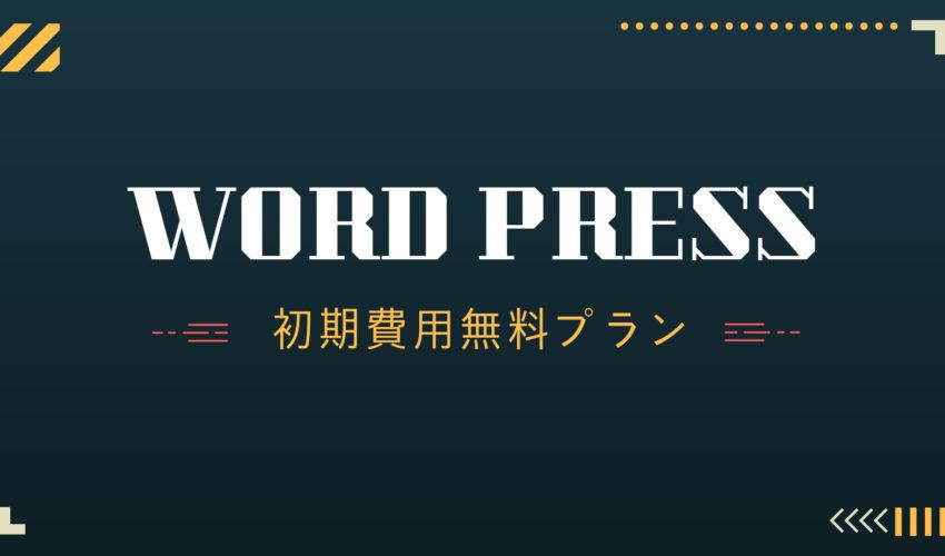 word press初期費用無料プラン