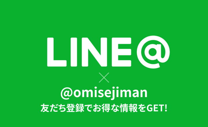 お店自慢LINE@