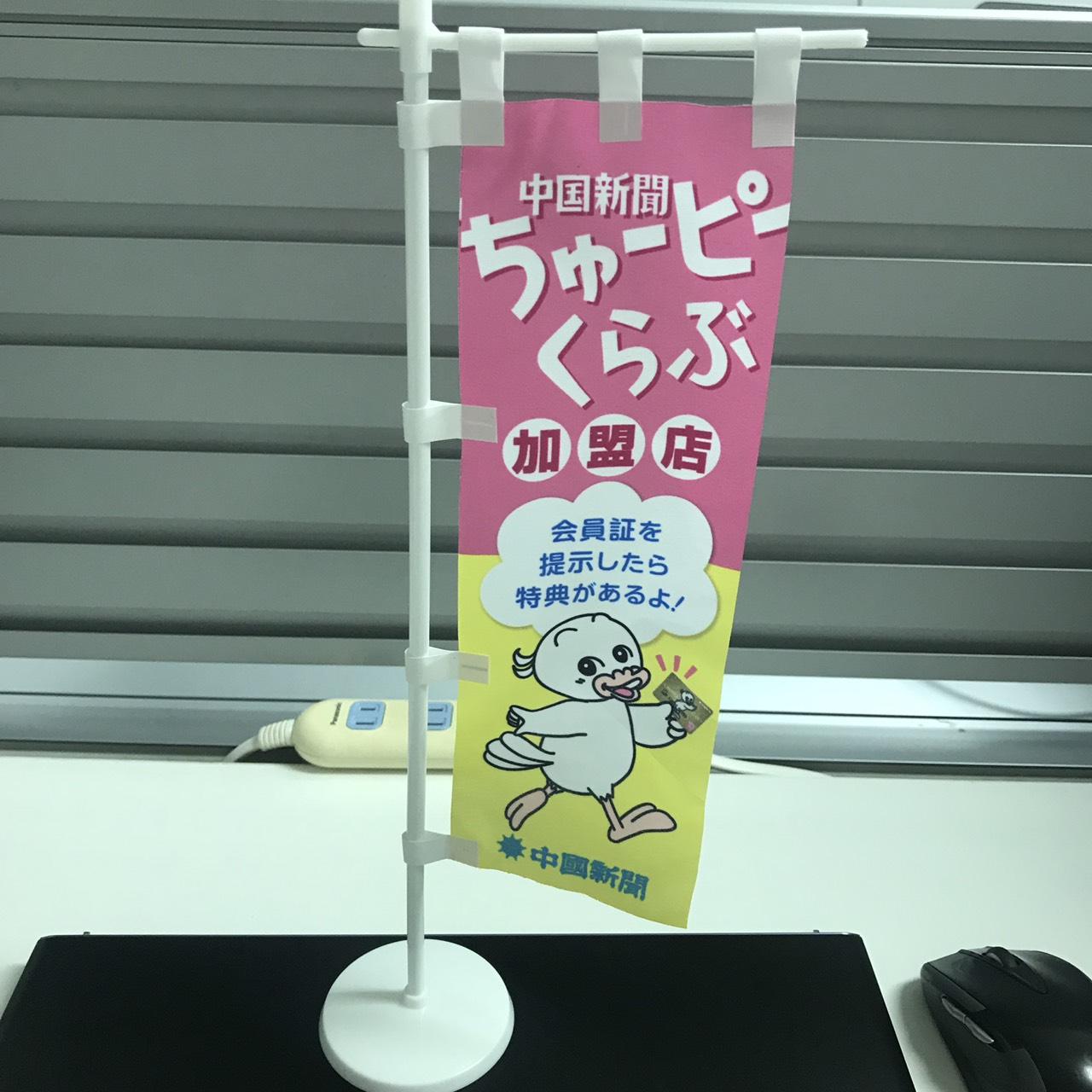 ちゅーピーくらぶ加盟店ご紹介キャンペーン