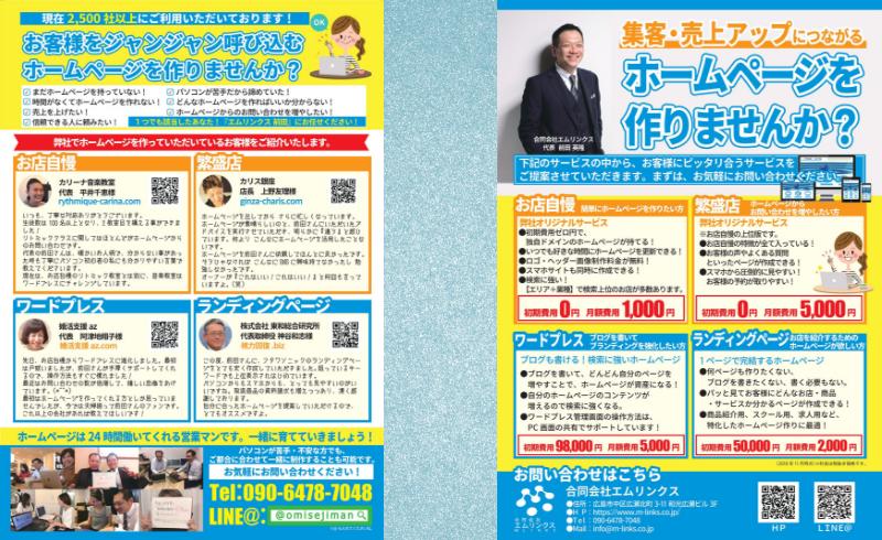 ホームページ制作サービス用チラシ完成!