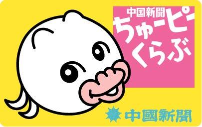 【広島便利屋】中国新聞ちゅーピーくらぶ加盟店になりました。