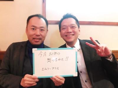 広島結婚相談所の村上さん