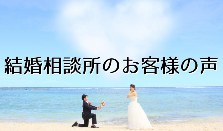 結婚相談所のお客様の声