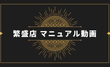 繁盛店マニュアル動画