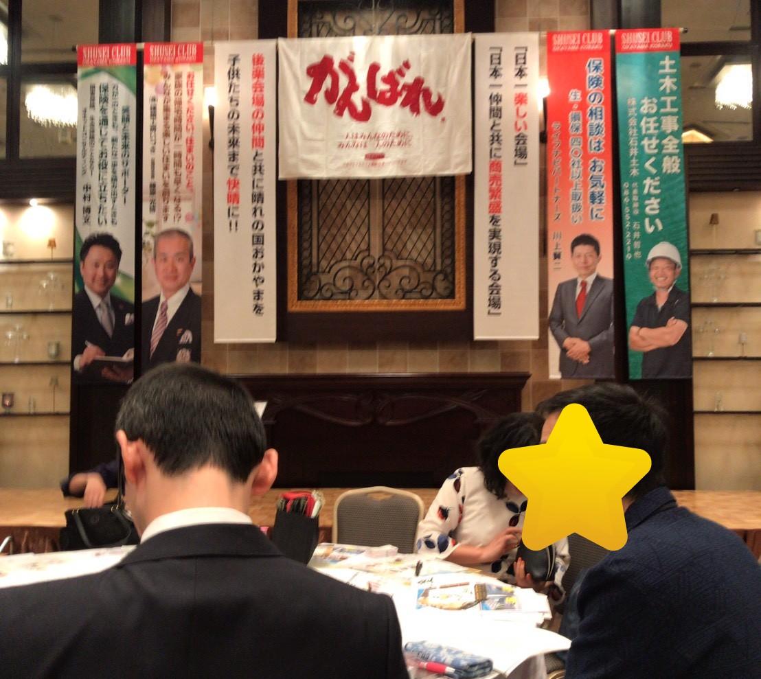 守成クラブ おかやま後楽会場に参加!