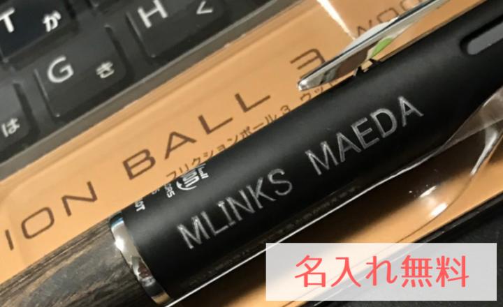 フリクションボールペン名入れ無料