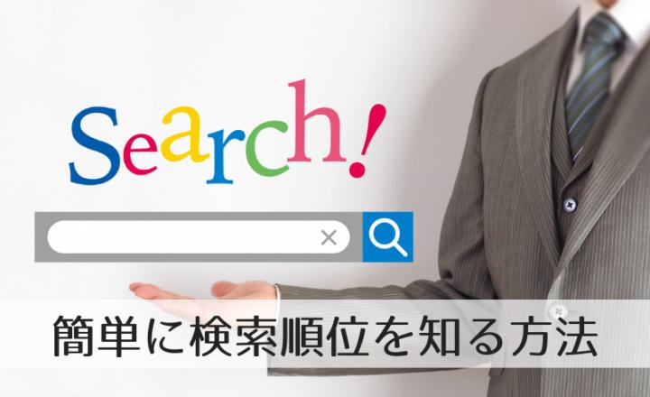簡単に検索順位を知る方法