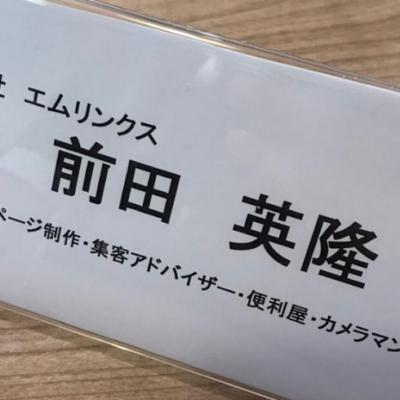 肩書『ホームページ制作・集客アドバイザー・便利屋・カメラマン』