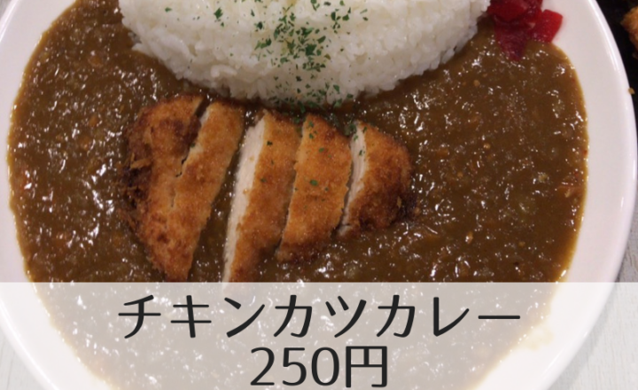 チキンカツカレー250円