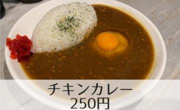 チキンカレー250円