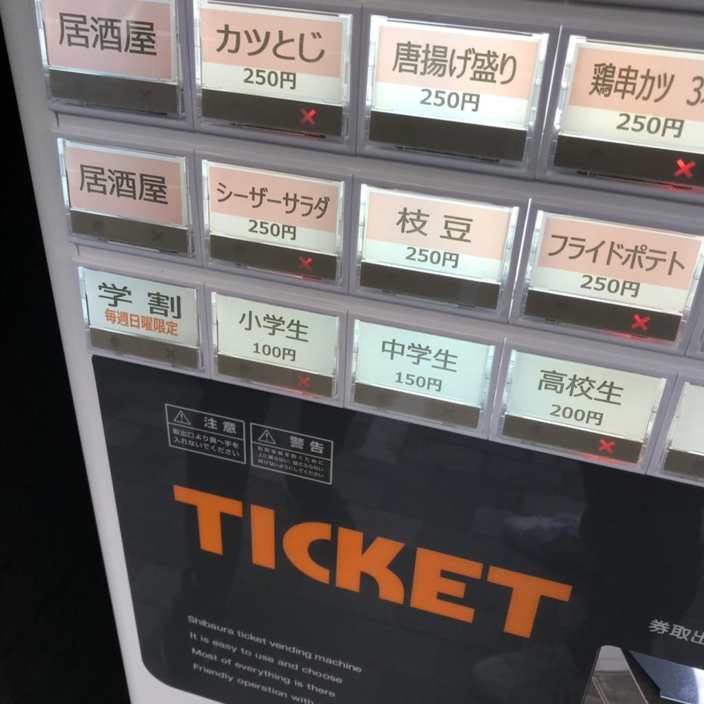 小学生100円、中学生150円、高校生200円
