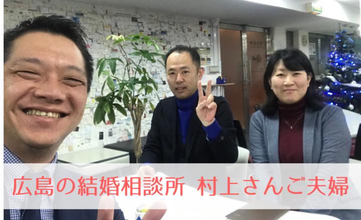 広島の結婚相談所 村上さんご夫婦