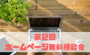 第2回ホームページ無料相談会