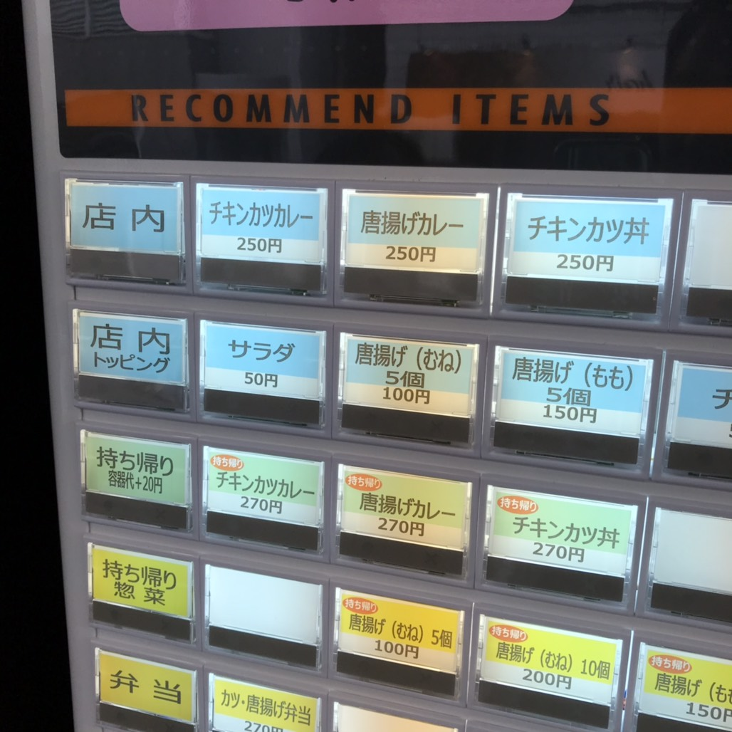 250円食堂りたや券売機