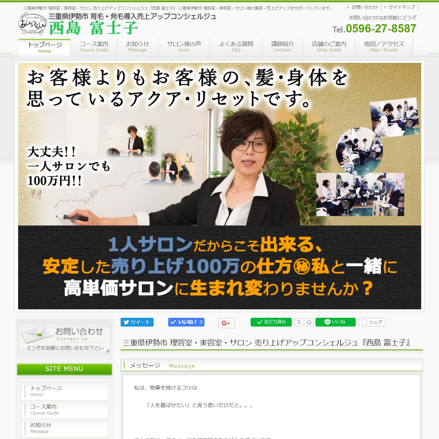 三重県伊勢市 理容室・美容室・サロン 売り上げアップコンシェルジュ『西島 富士子』