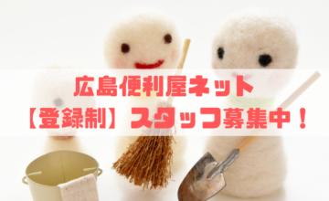 広島便利屋ネット 【登録制】スタッフ募集中!