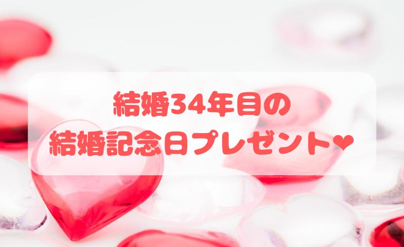 結婚34年目で結婚記念日にプレゼント! in 広島朝活『朝リズム会』
