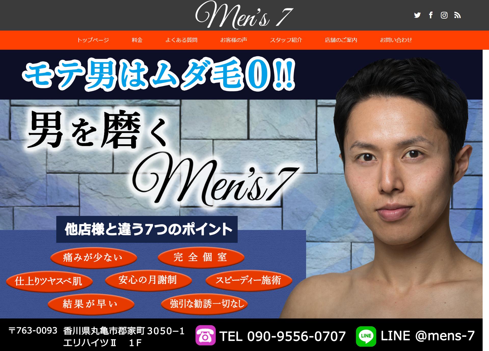 香川県丸亀市 メンズ脱毛サロン『メンズ7』