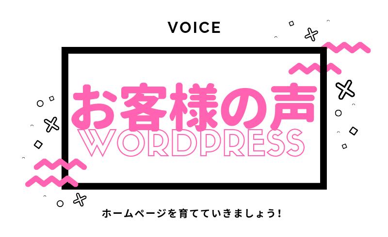 【お客様の声】ワードプレスでホームページ完成!
