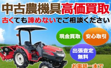 中古農機具高価買取