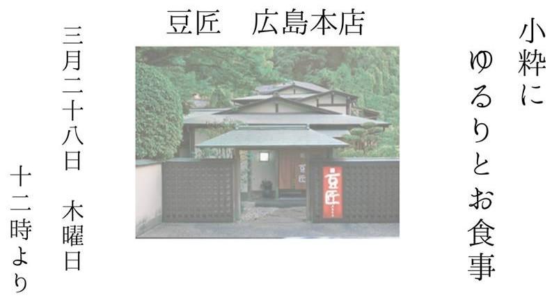 第16回前田会(広島異業種交流ランチ会)