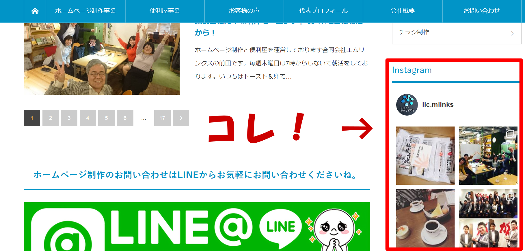 ホームページにインスタグラムの写真を表示できるワードプレスのプラグイン