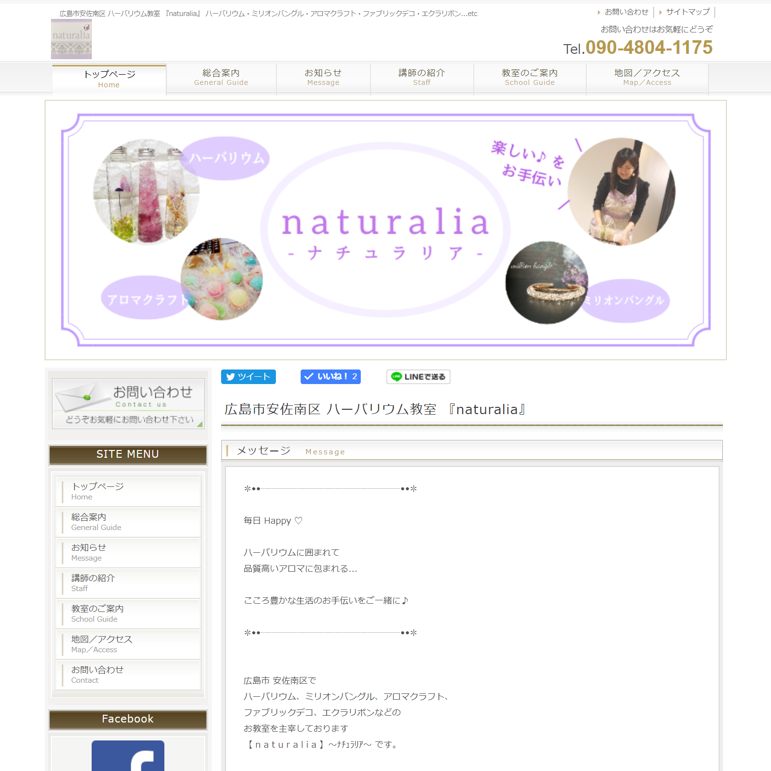 広島市安佐南区 ハーバリウム教室 『naturalia』