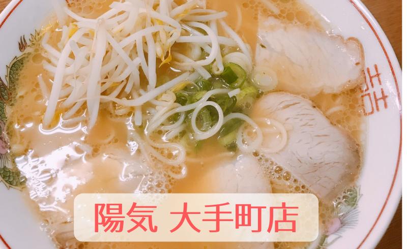 息子と広島ラーメン【陽気 大手町店】