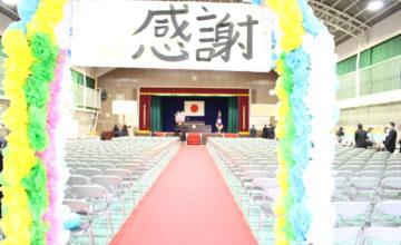卒業式 感謝