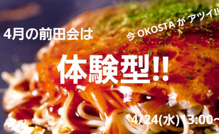 今度の前田会はアツイ!!