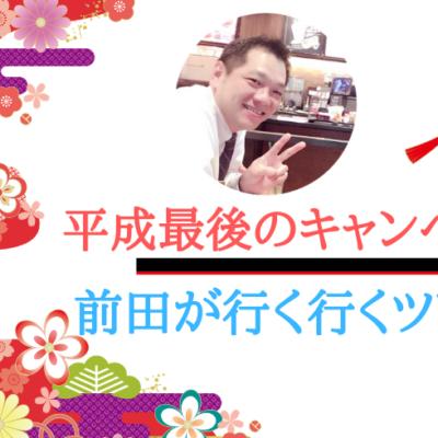平成最後のキャンペーン!