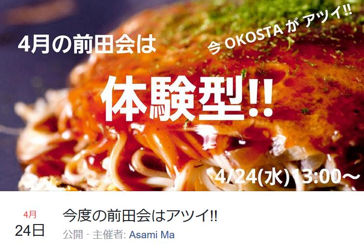 広島異業種交流ランチ会 今度の前田会はアツイ!!