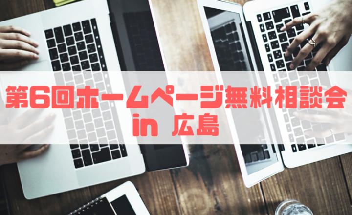 第6回ホームページ無料相談会in 広島