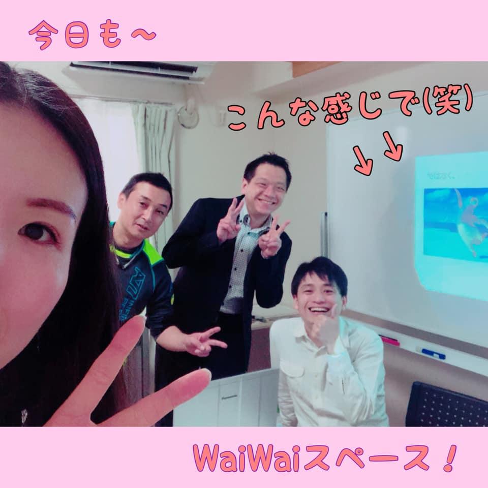 WaiWaiスペース フェイスブックセミナー